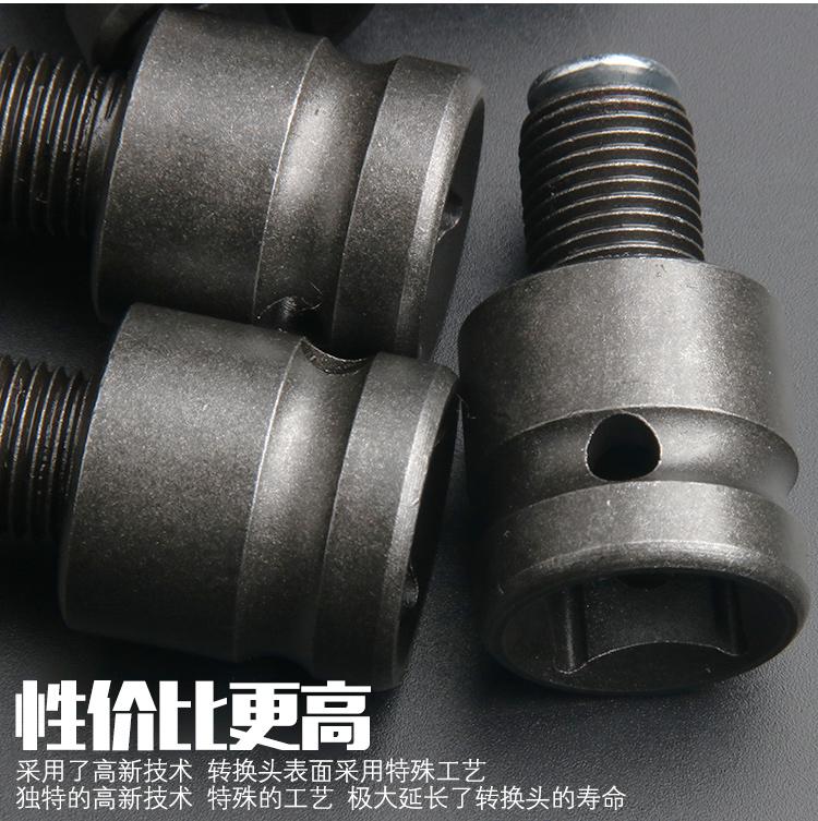螺纹转四方转接头电动工具转接头电动气动扳手套筒转换接头