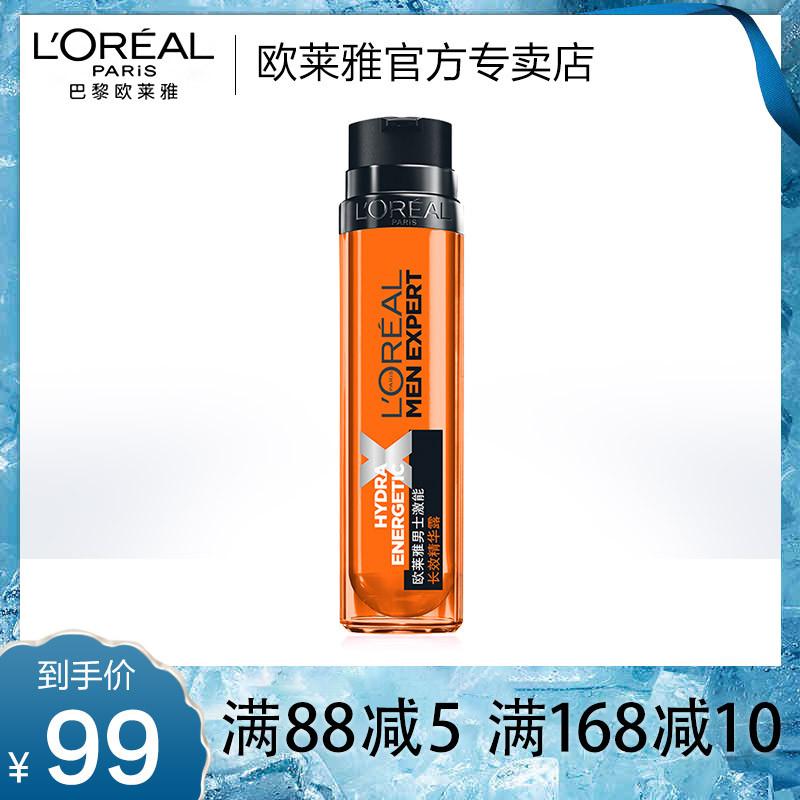正品歐萊雅男士化妝品激能長效精華露補水保溼醒膚乳液潤膚擦臉油