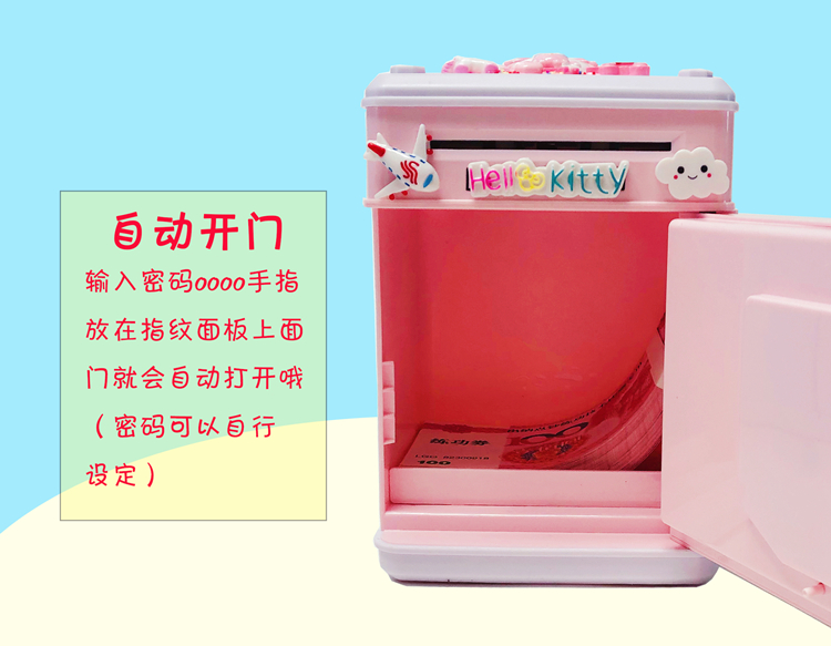 网红少女可爱粉色储蓄密码箱 密码存钱罐儿童指纹可取抖音款有趣