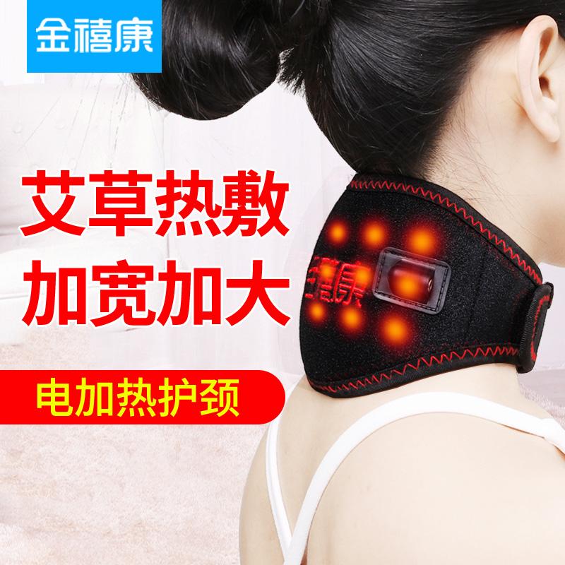艾灸電加熱護頸帶肩頸部頸椎熱敷自發熱護頸椎脖套女保暖脖子頸托