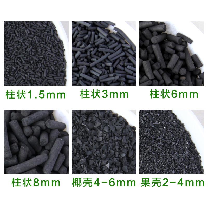 工业活性炭颗粒散装批发废气污水处理喷漆房用柱状净水椰壳碳50斤