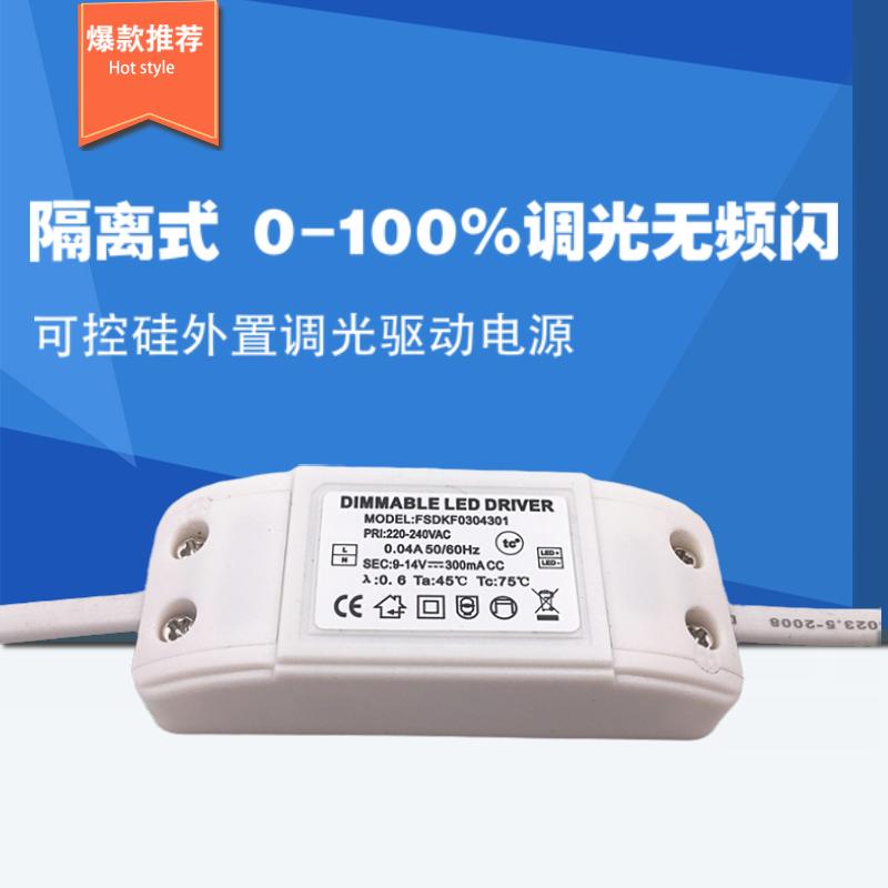 LED调光驱动电源/NXP方案隔离可控硅调光电源 3-24W 筒灯调光电源