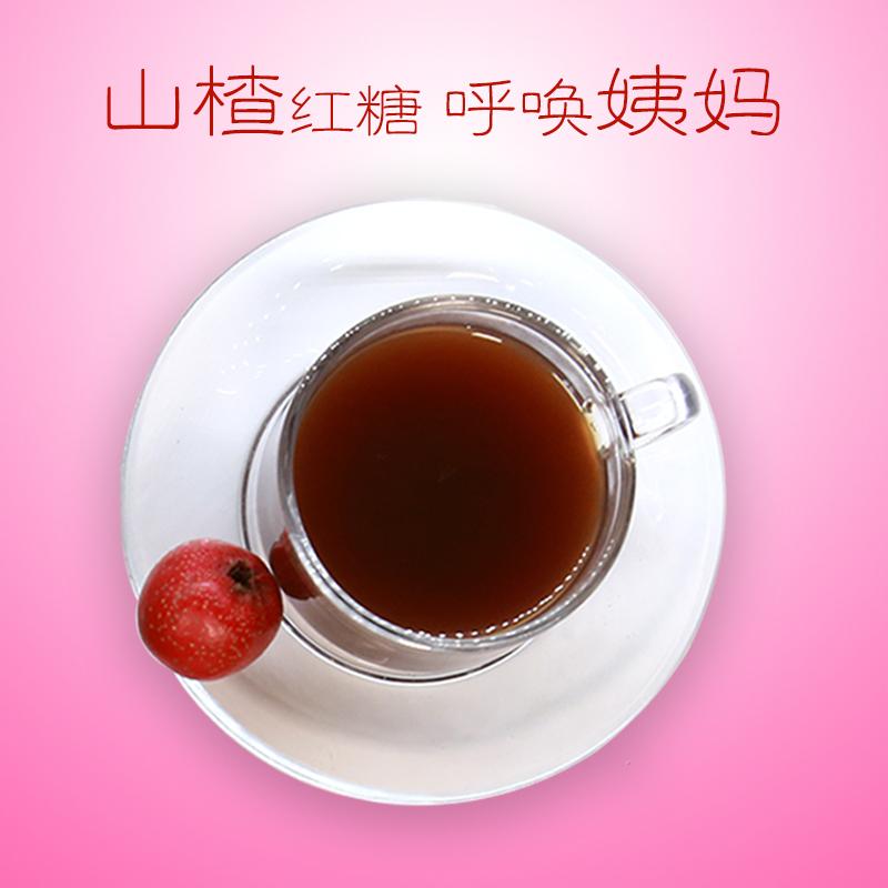 云南红糖康乐嘉山楂红糖黑糖(月经催经痛经大姨妈经期)第2袋5折