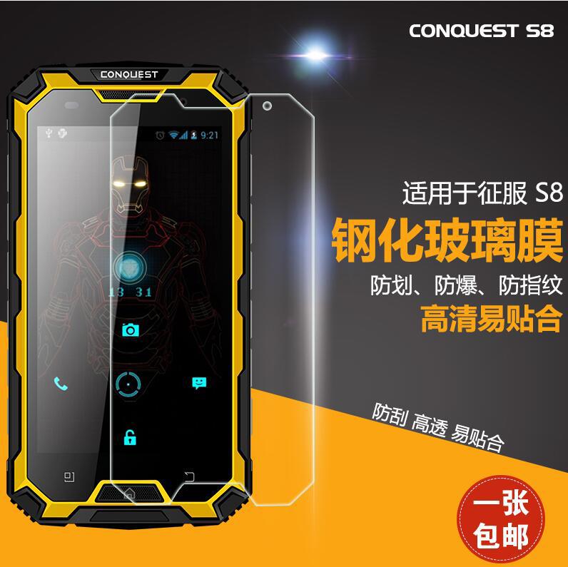 征服/CONQUEST S8 鋼化玻璃貼膜 貼膜保護膜 原裝鋼化膜