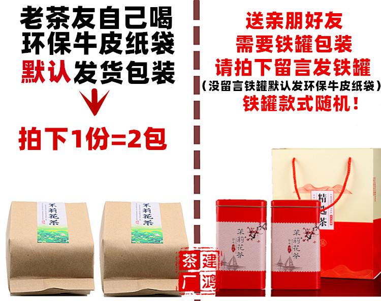 新茶毛尖大白毫银针袋装罐装 2020 老北京茉莉花茶芽王浓香型金针王