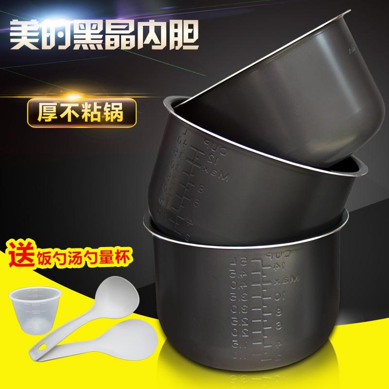 美的电压力锅内胆4L/5L/6L黑晶高压锅内胆4升5升6升不粘内锅饭煲