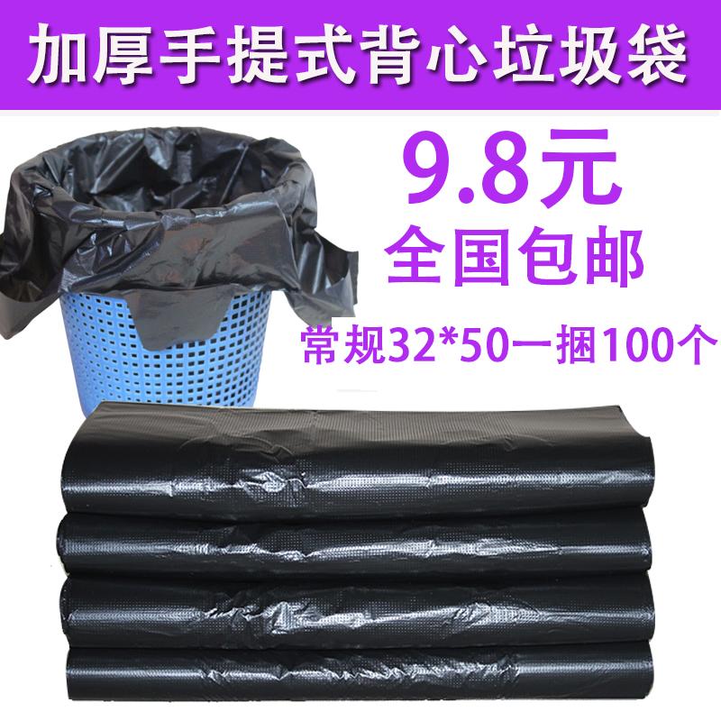 黑色一次性垃圾袋包邮手提式背心塑料袋加厚小中大垃圾袋子号批发