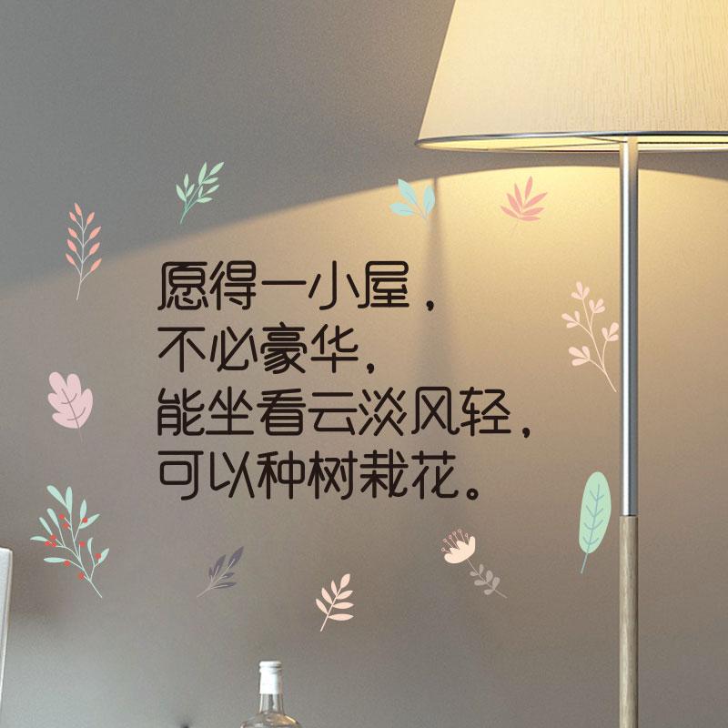 网红房间卧室装饰ins风墙贴纸出租屋改造用品小家具图案床头布置