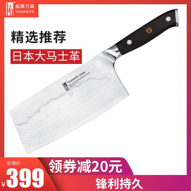 拓牌刀具頌繫列大馬士革鋼廚刀 不鏽鋼家用菜刀花紋鋼中式切肉刀