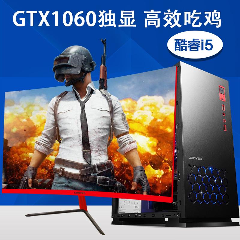 酷睿i5四核GTX1060独显台式机组装电脑主机整机 绝地求生吃鸡游戏