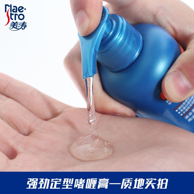 美涛啫喱膏男定型保湿强力女头发造型发胶清香油头旗舰店官方旗舰