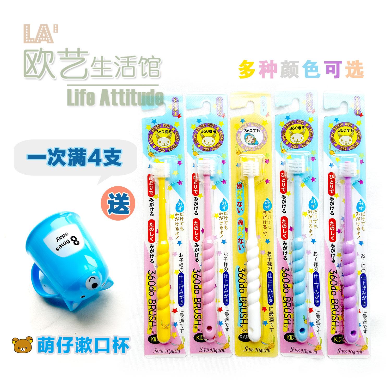 【2只包郵】日本蒲公英兒童牙刷360度STB嬰幼兒0-3歲以上1-2-4-6