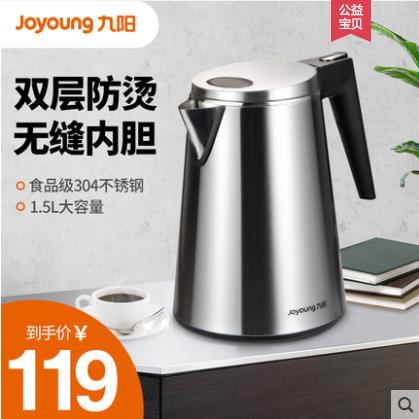九陽電熱保溫一體家用水壺熱水壺自動斷電恆溫電壺小煮水燒水壺器