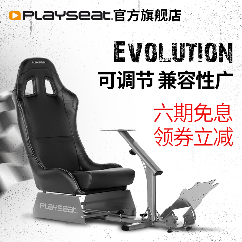 Playseat Evolution 進化賽車遊戲座椅PS4/G29/T300RS/FANATEC方向盤支架