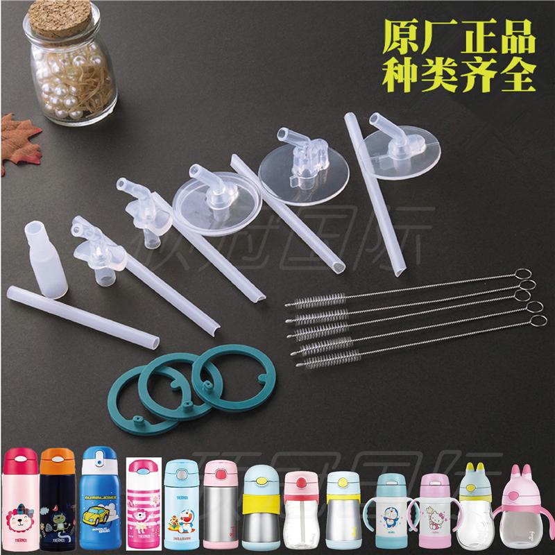 膳魔師吸管杯配件原裝真品適用於BS535B2010F4011FFIFHI全系吸嘴