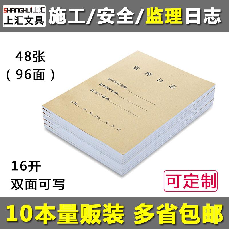 建筑工程安装企业施工日志日记本安全日志日记本监理日记日志本记录本80g16开定制订制订做定做印刷