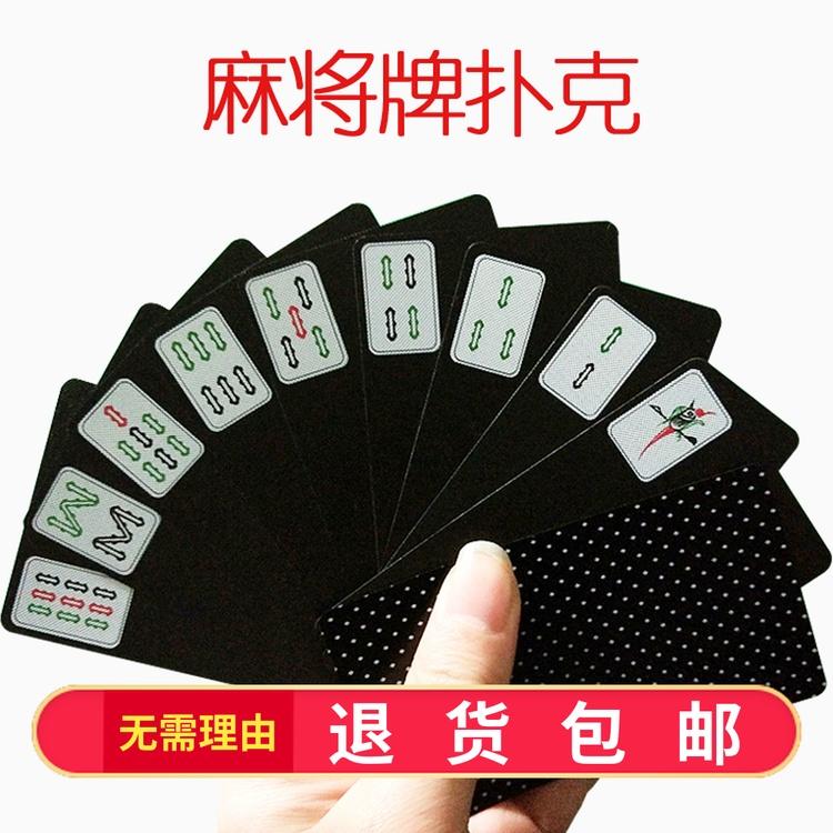 犇牛塑料麻將牌撲克 黑色創意旅行用小麻將 宿舍娛樂小麻將易攜帶