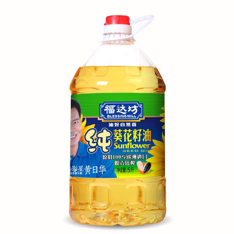 [S]福达坊纯葵花籽油5l 机械压榨工艺 粮油食用油 近期生
