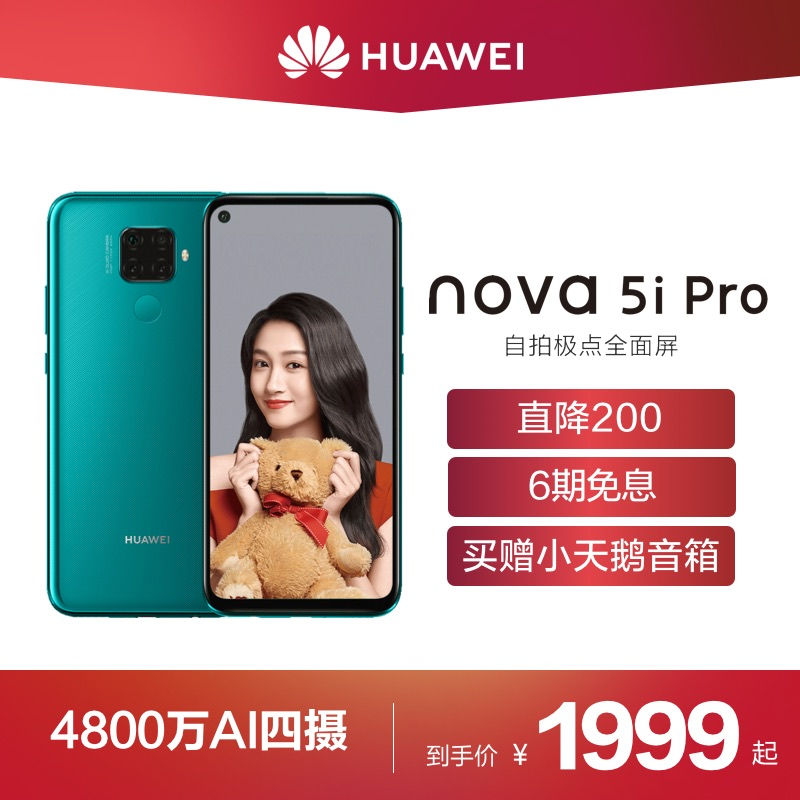 nova5ipro 四摄人像立体美颜手机 AI 万 4800 极点全面屏超广角 Pro 5i nova 华为 Huawei 200 直降