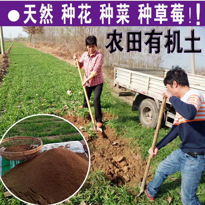 泥土种植土种菜盆栽养花包邮黄土纯天然园土土壤植物肥料阳台种植