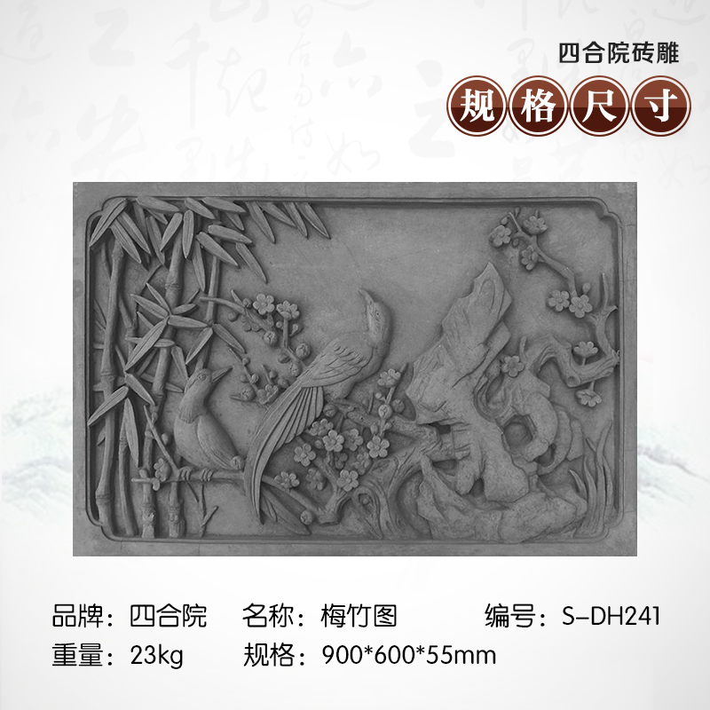 四合院砖雕仿古照壁浮雕背景墙青墙砖装饰90*60cm梅竹图DH241雕花