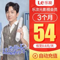 乐视会员vip3个月 乐视视频会员乐次元影视会员季卡 三个月 直充 (¥25(券后))