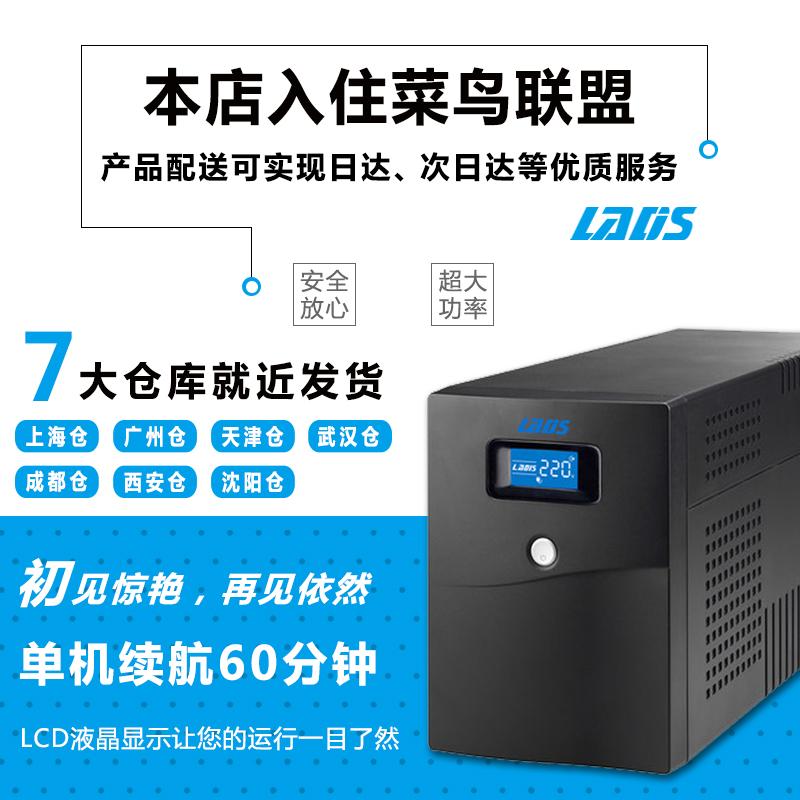 雷迪司UPS不间断电源H2000VA服务器备用电源稳压1200W单机1小时