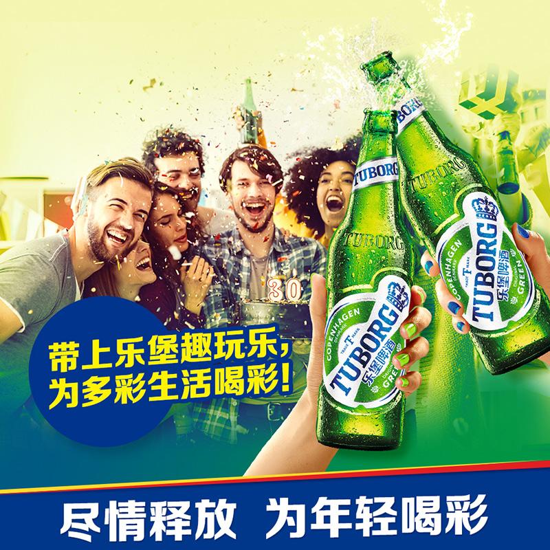 瓶装小麦味清爽整箱 24 330ml 乐堡啤酒官方旗舰店 Tuborg