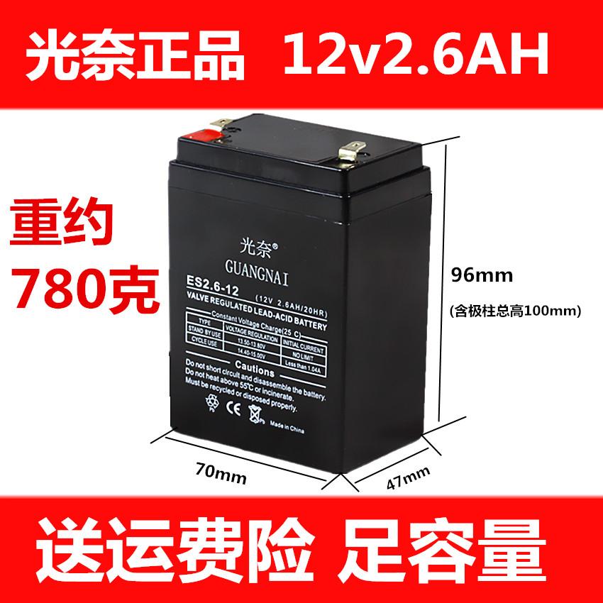 12V2.6AH蓄电池2.2AH广场舞电瓶移动音箱消防卷帘门电梯电池电瓶