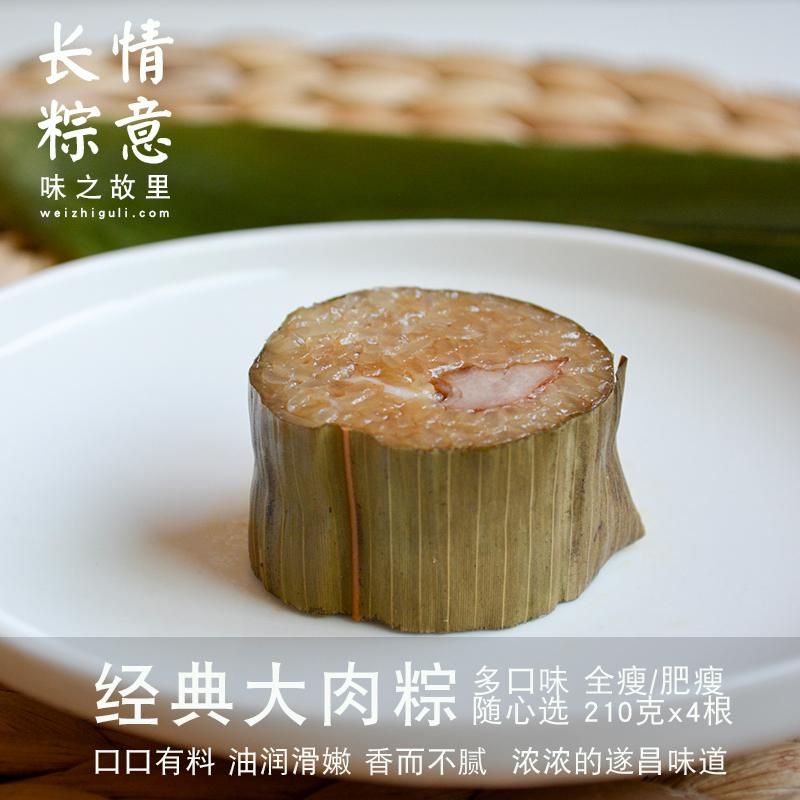 味之故里|遂昌长粽子大肉鲜肉粽子早餐新鲜手工粽子4根840克包邮