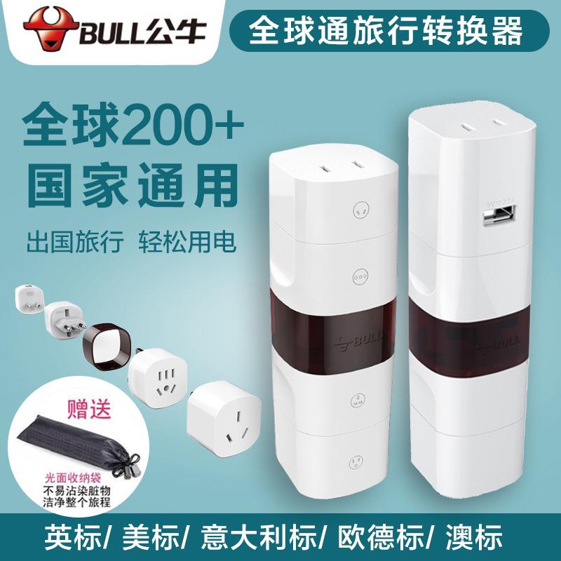 公牛插座全球通用usb插座日本泰國旅行充電器出國萬能轉換器插頭