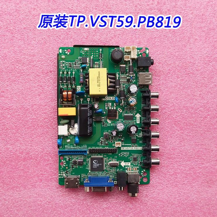 原装TP.VST59.PB818/TP.VST59.PB819万能通用电视主板一体板