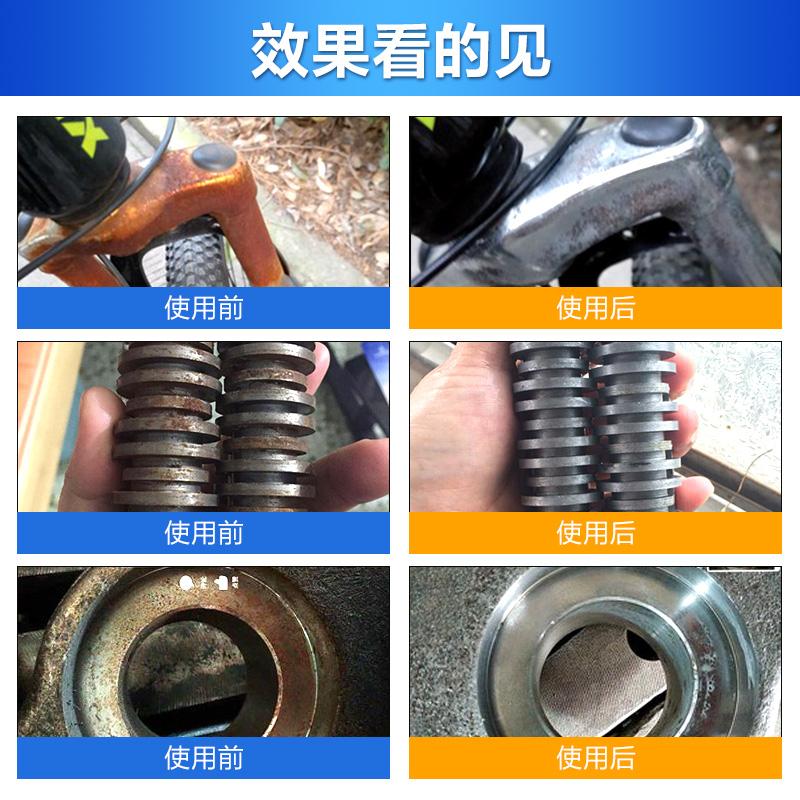 除锈剂 金属快速清洗自行车去锈神器汽车摩托车链条去铁锈 强力