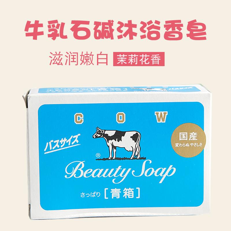 日本進口COW牛乳石鹼牛奶沐浴香皂潔面洗澡清爽茉莉花香型85g肥皂