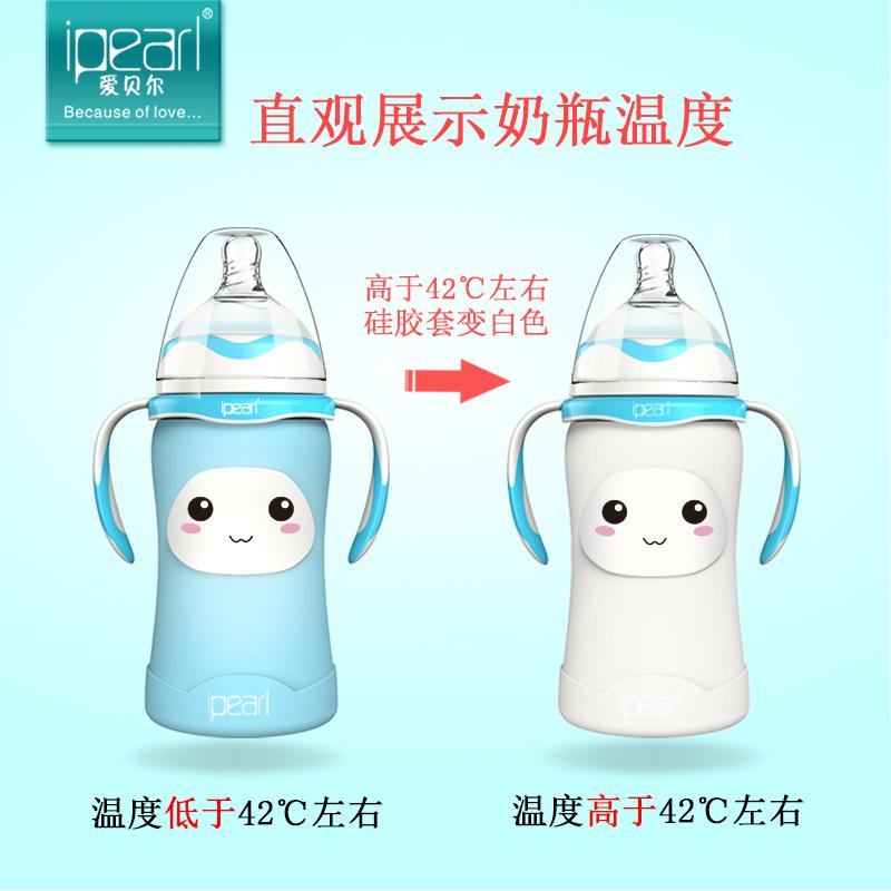 爱贝尔玻璃奶瓶新生婴儿大宝宝防爆防摔宽口径带硅胶保护套正品
