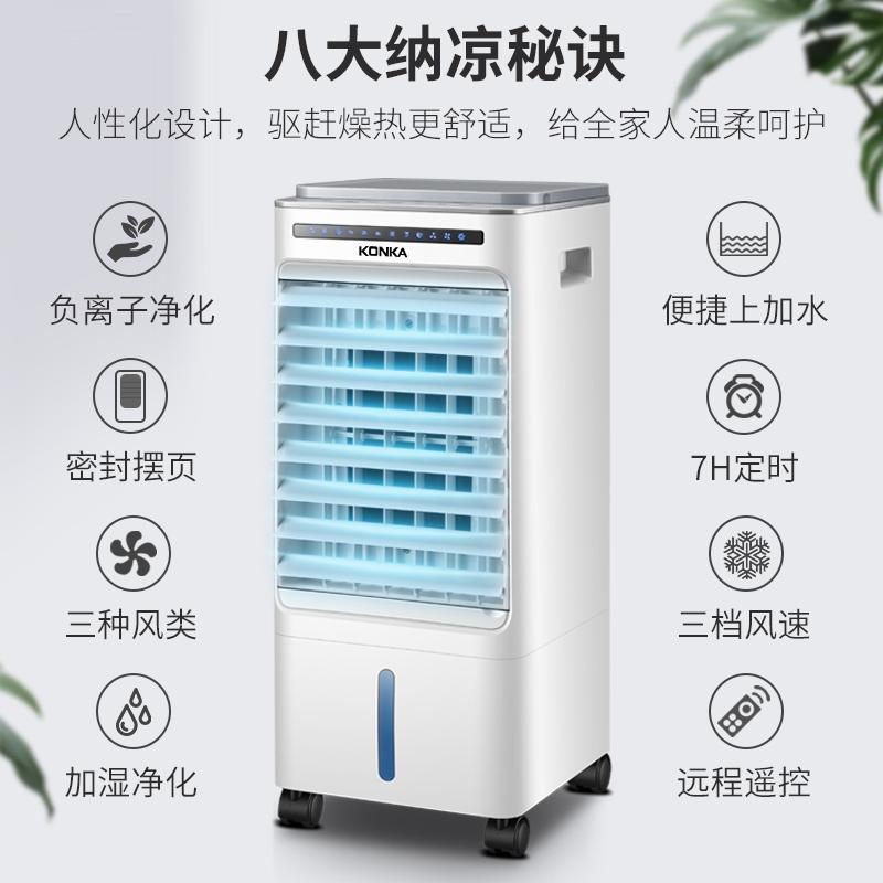 康佳空调扇制冷风扇加水冷风机冷气扇家用宿舍神器移动小型空调高清大图