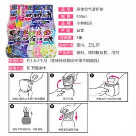 日本蜜桃味小林制药消臭元卫生间花香薰厕所除臭空气清新去味芳香