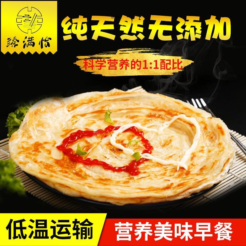 正宗台湾风味手抓饼家庭装包邮50片面饼手撕饼早餐煎饼送酱包邮