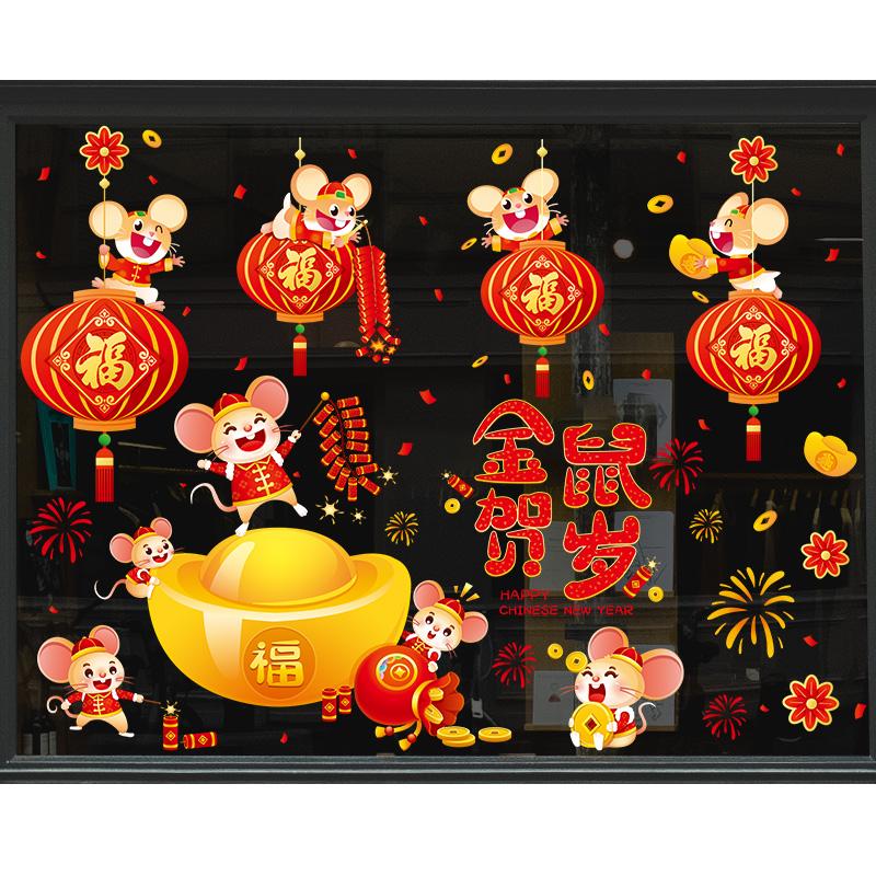 2020年鼠年新年元旦节装饰品墙面布置橱窗玻璃门贴纸春节过年窗花