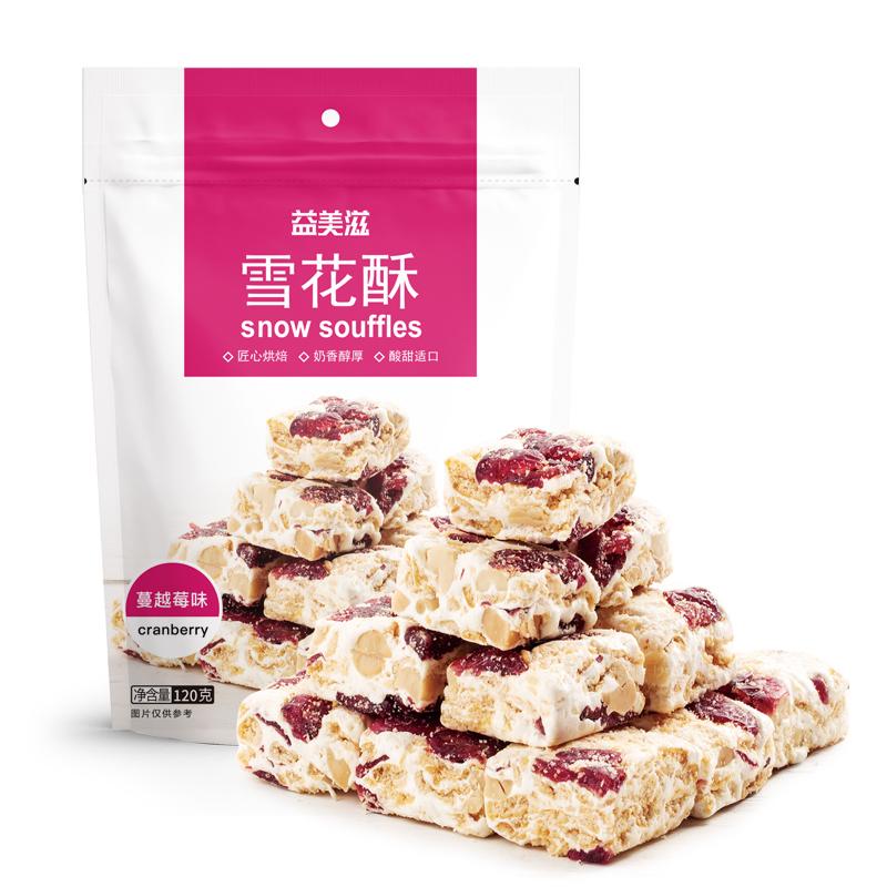 【IMINT_牛扎奶芙120g】蔓越莓雪花酥饼干奶萨萨牛轧糖果年货零食