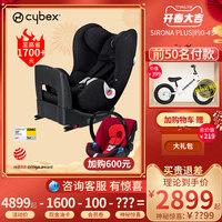 德国cybex sirona plus婴儿童安全座椅宝宝汽车用旋转isofix0-4岁 (¥4899)
