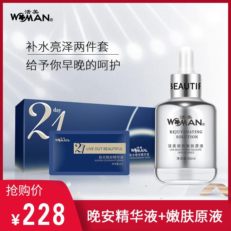 21天极光晚安精华液细致嫩肤原液收缩毛孔面部护理套装