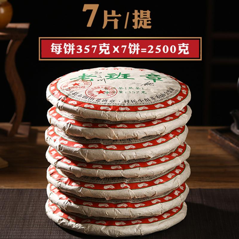 云南七子饼包邮 年布朗山老班章普洱茶熟茶老茶 2007 斤 5 片整提重 7