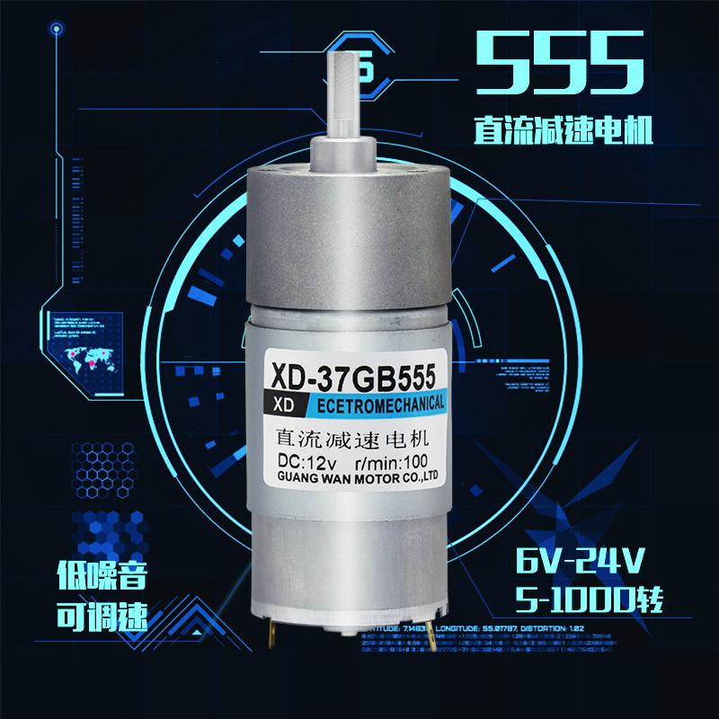 555直流电机12V大扭力微型减速小马达24V低速正反转电动机可调速