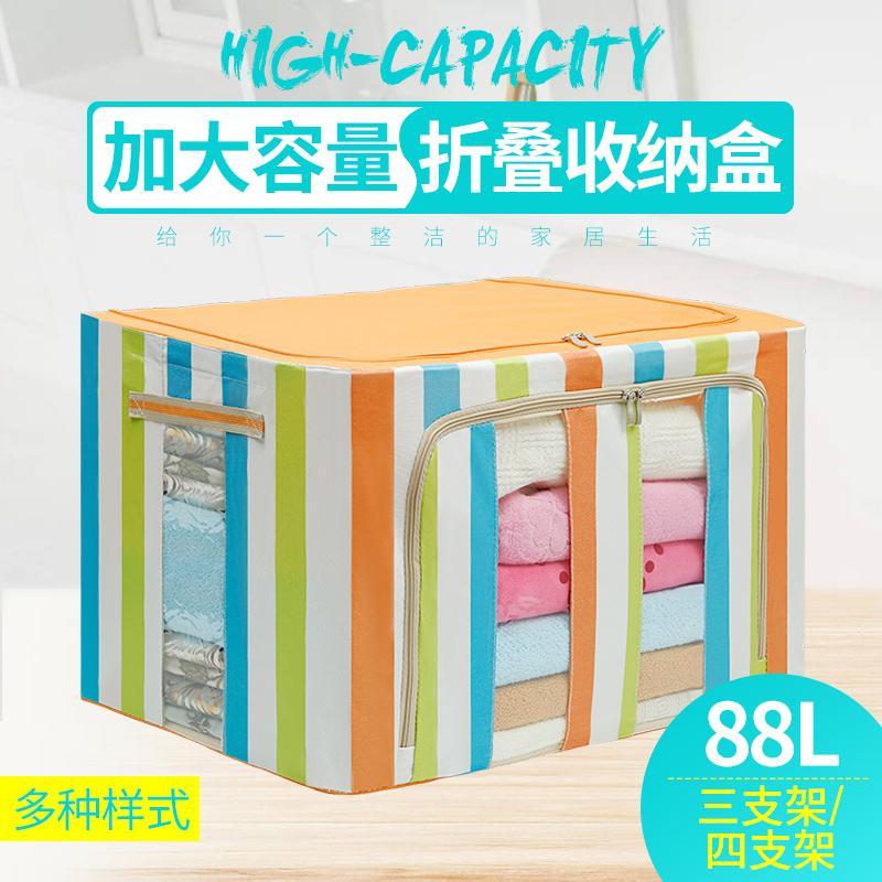 多功能超大號88升摺疊衣物收納箱水洗牛津布鋼架整理箱棉被收納袋