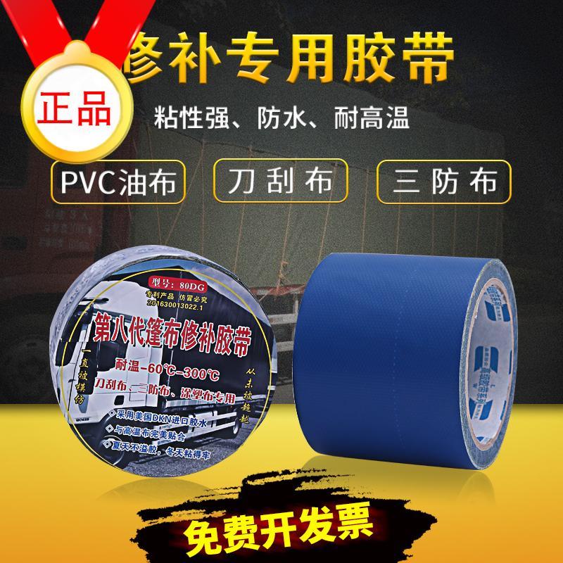 貨車篷布膠帶刀刮布PVC油佈防雨布三防布塗塑布帆布苫布