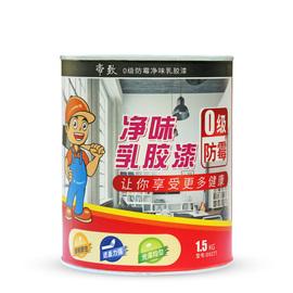 乳胶漆内墙漆自刷粉刷墙防水白色彩色小桶墙面漆家用油漆室内涂料