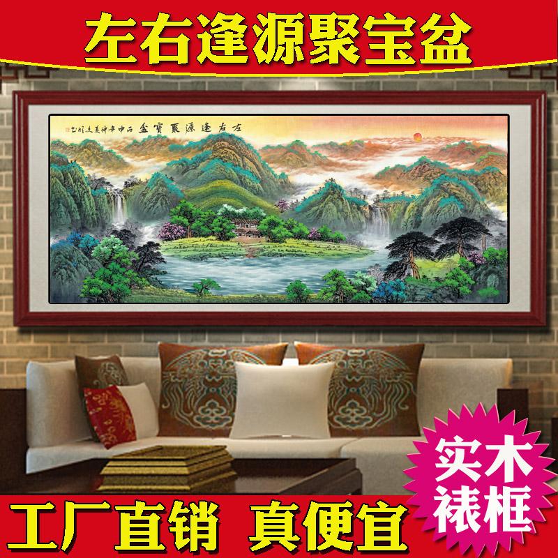 國畫鴻運當頭山水畫聚寶盆客廳辦公室招財風水靠山圖裝飾掛畫帶框