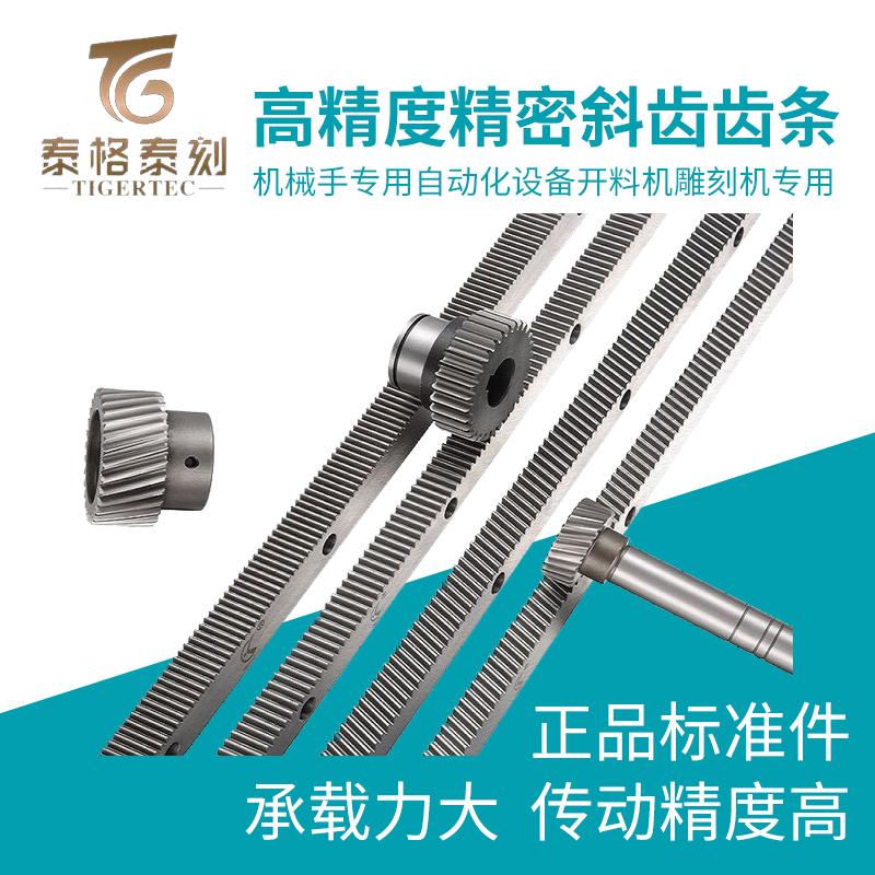 高精度精密斜齿齿条齿轮机械手专用自动化设备开料机雕刻机2M