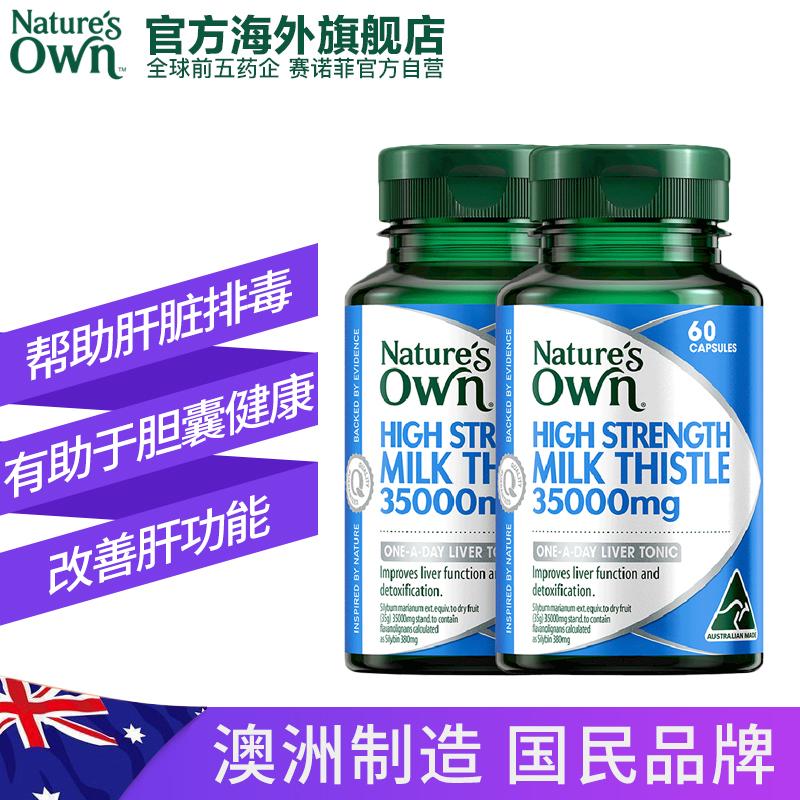 【临期】澳洲进口natures own自然澳奶蓟草胶囊60粒*2
